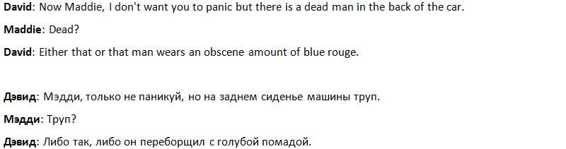 Детективное агентство «Лунный свет», Диалог #2